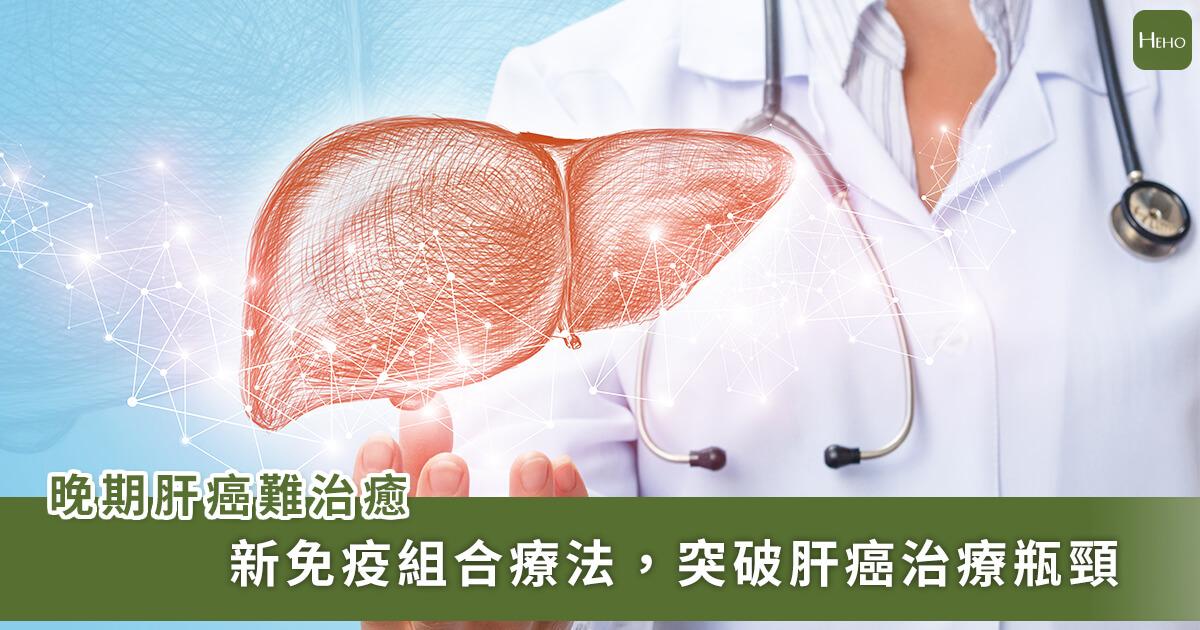 20200905_晚期肝癌治癒難,跨國性研究:免疫組合療法維持 6 個月疾病不惡化