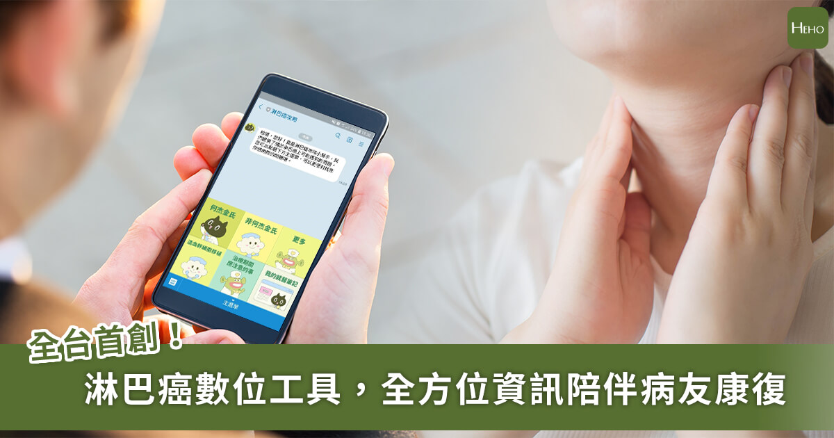 20200915_全台首創「淋巴癌」數位工具,使醫病溝通不迷航!