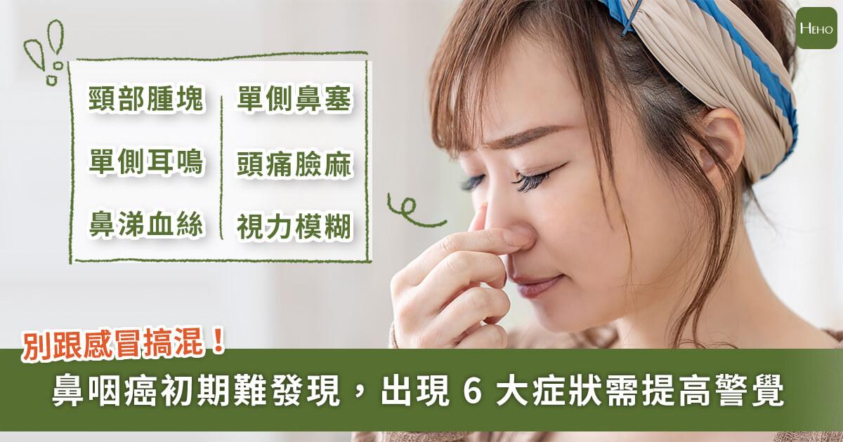 20201021_鼻咽癌初期難發現,醫:鼻塞、耳鳴等 6 種症狀要注意