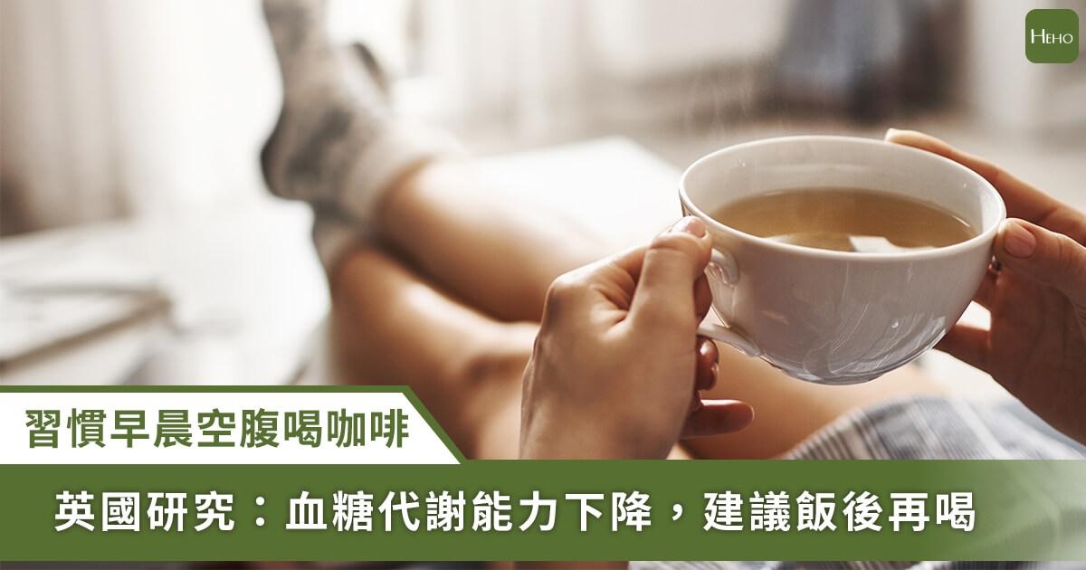 先吃早餐還是先喝咖啡?《BJN》研究:喝錯影響整天的血糖代謝