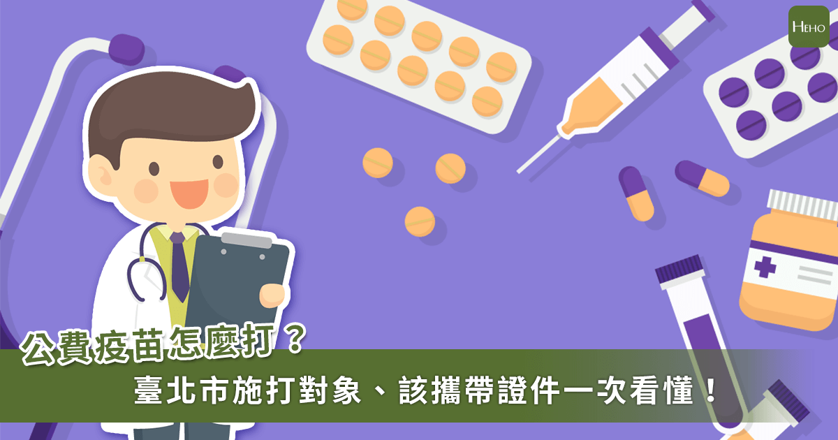 一覽表/臺北市16個公費流感疫苗對象、接種地點、攜帶證件一次看懂