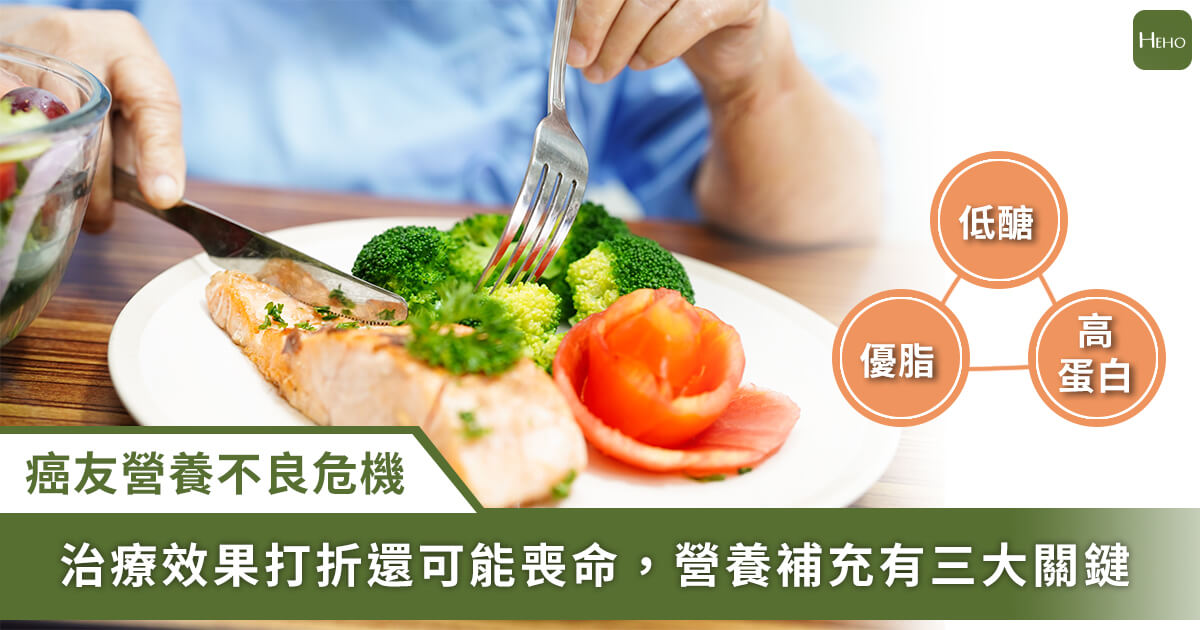 20201023_20%癌友營養不良喪命!專家呼籲營養原則:低醣、優脂、高蛋白