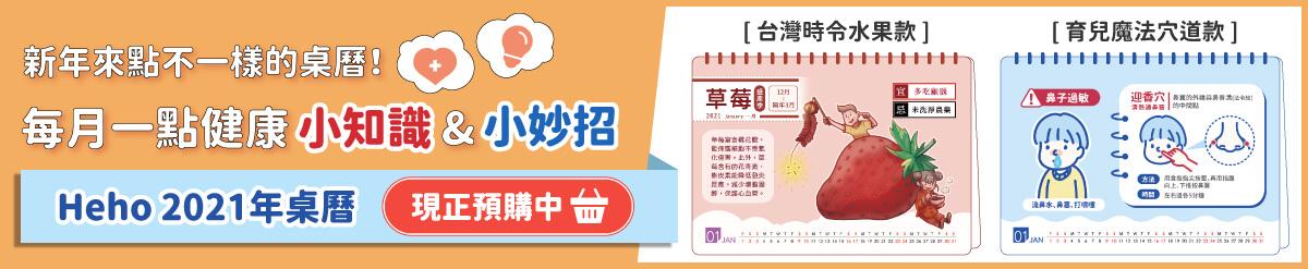 2021年Heho健康桌曆:台灣時令水果&育兒魔法穴道