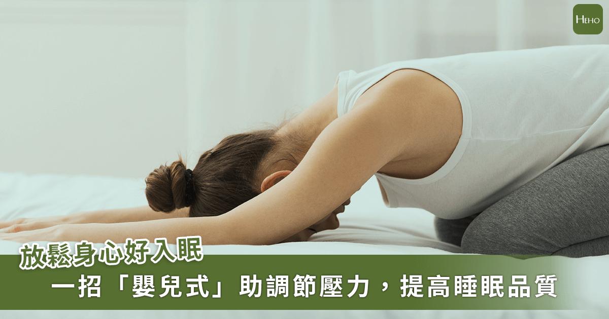 睡前必做「瑜伽嬰兒式」,調節壓力還能改善背痛!