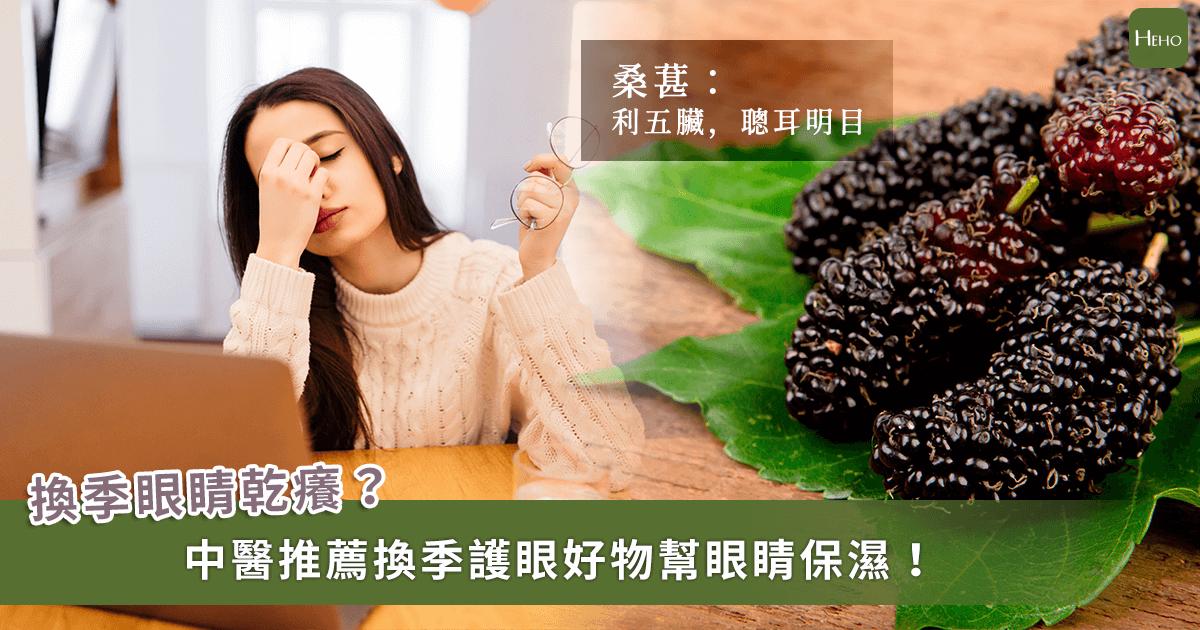 涼爽的秋天總讓眼睛又乾又癢?中醫師建議:可喝桑椹汁、黑白木耳來保養