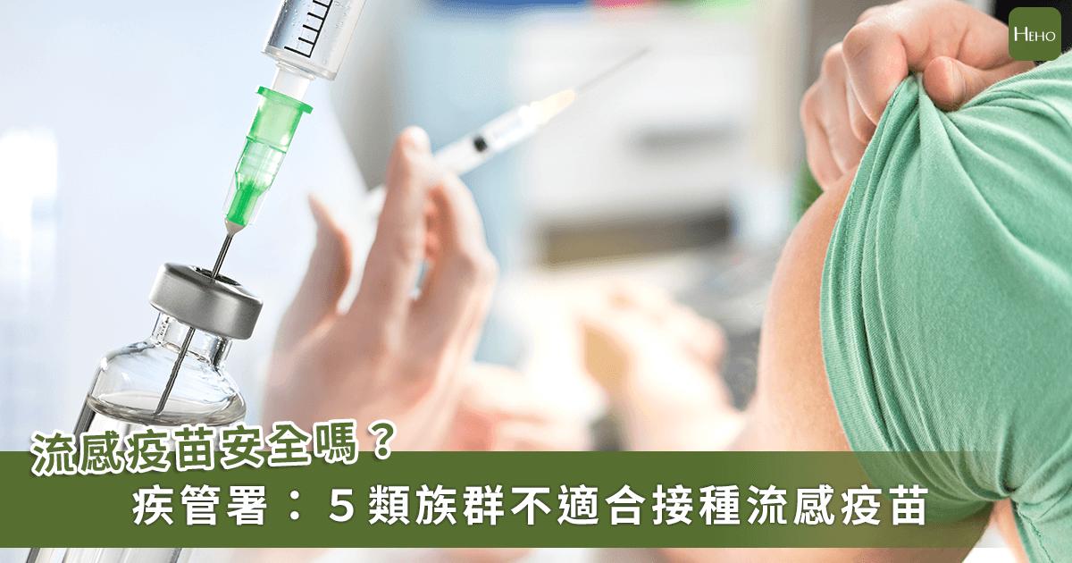 流感疫苗不良反應不等於副作用!這5種人接種風險較高