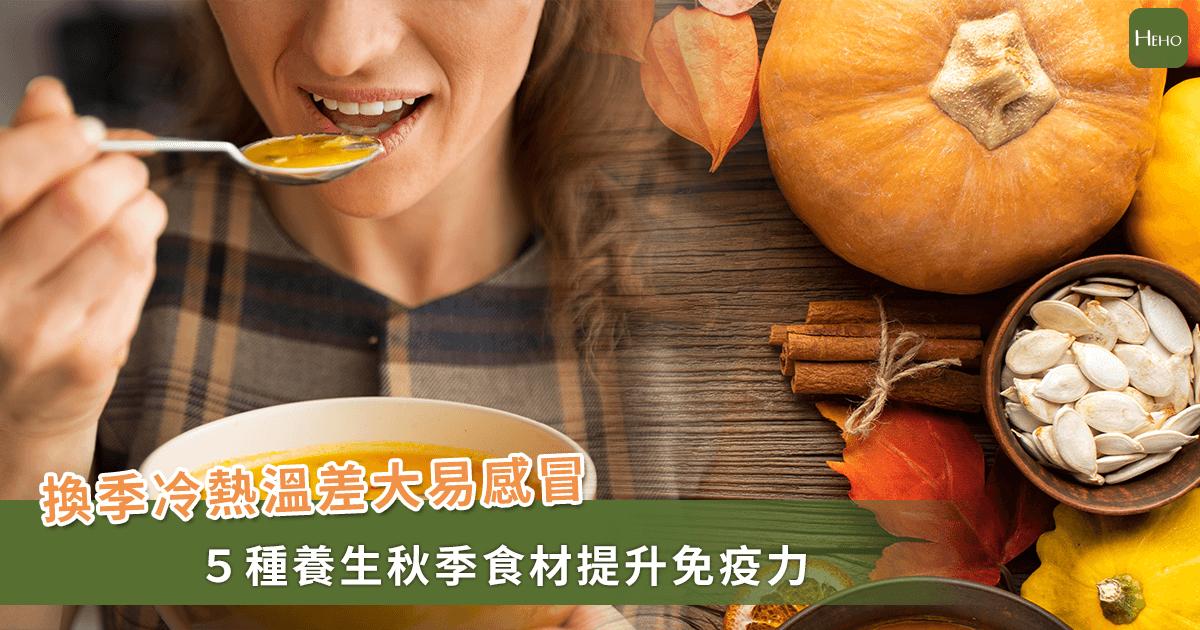 秋季忽冷忽熱不想感冒靠吃提升免疫力!中醫師推薦五大養生食材