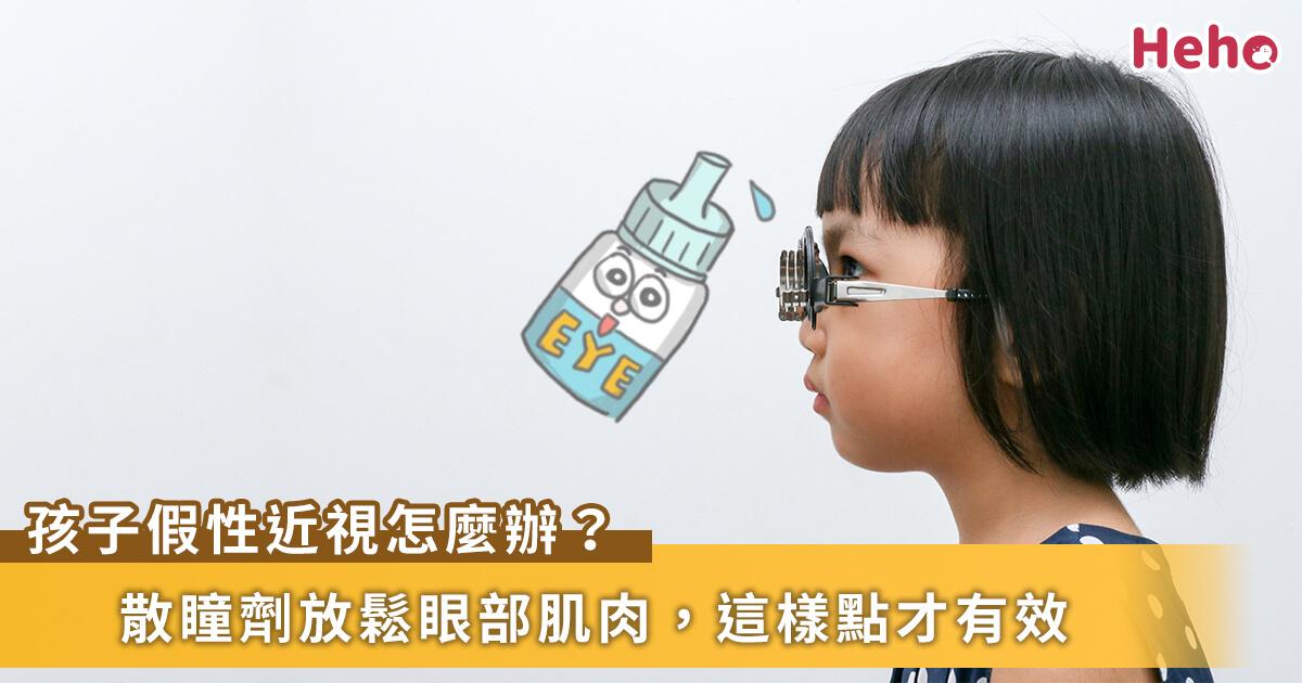 20201117_我的孩子是假性近視嗎?散瞳劑該怎麼點才有效?