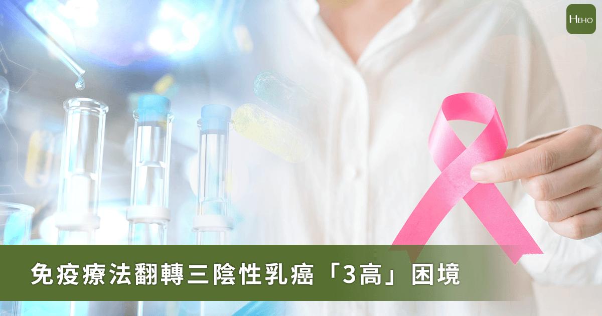 1113-三陰性乳癌