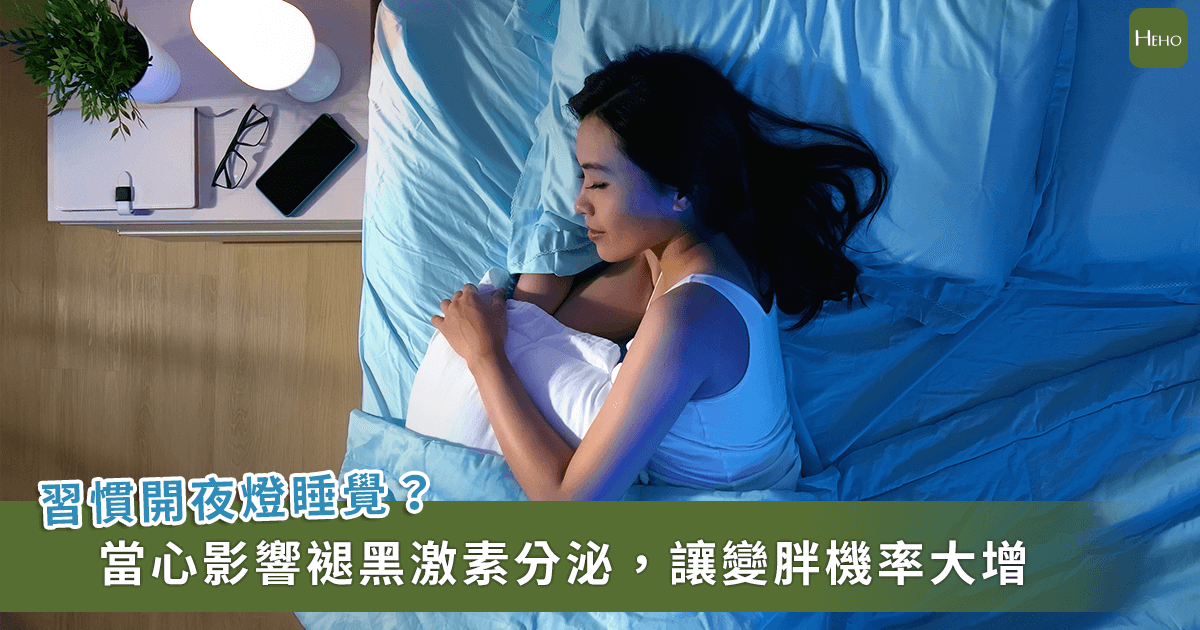 變胖不一定是吃出來?《JAMA》:睡前看電視、開燈睡覺增加女性肥胖機會