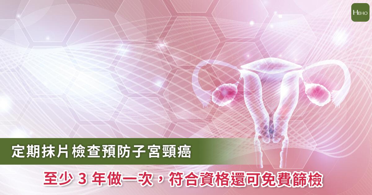 20201127_定期子宮頸抹片檢查降低7成死亡率!符合資格可免費篩檢