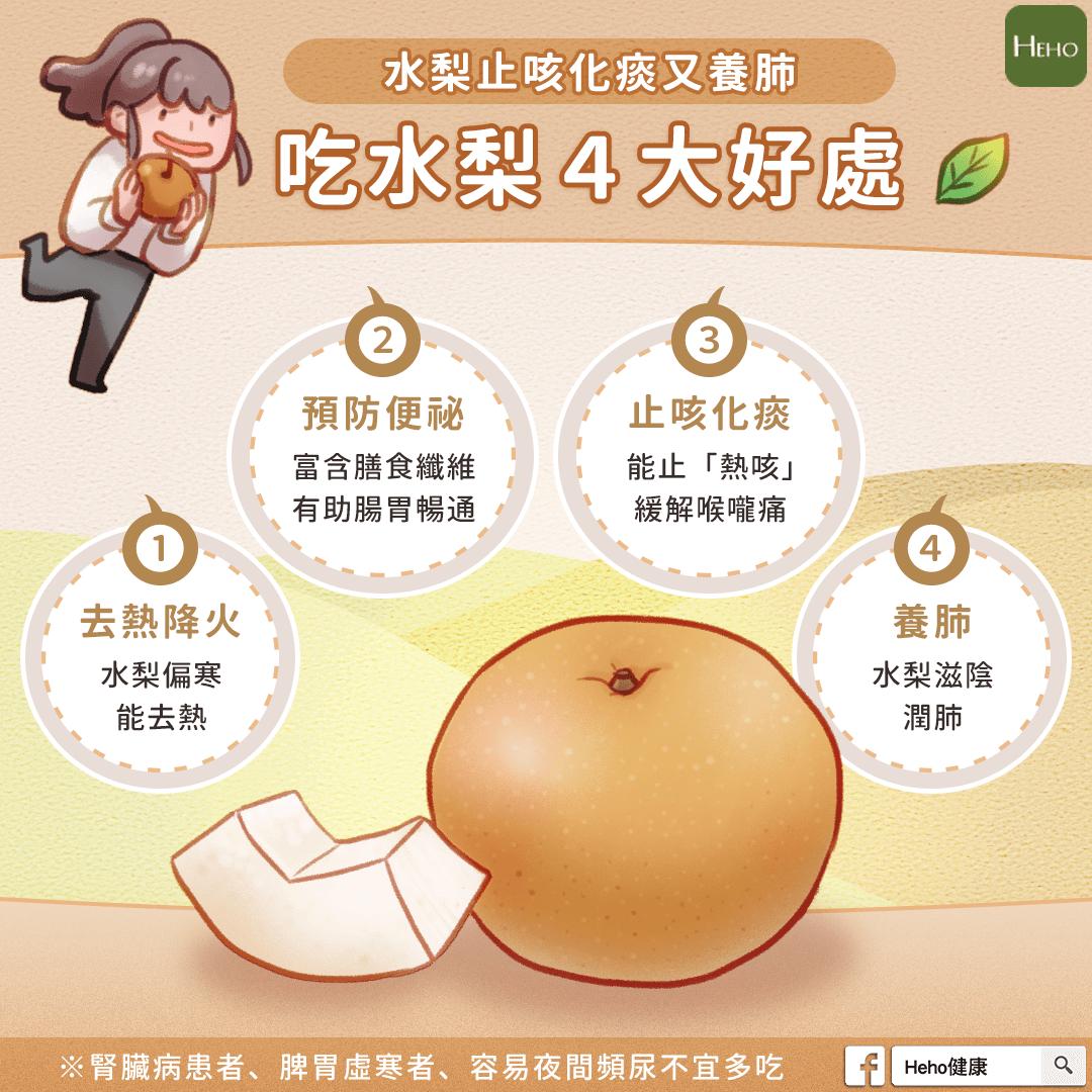 水梨止咳化痰又養肺,吃水梨4大好處