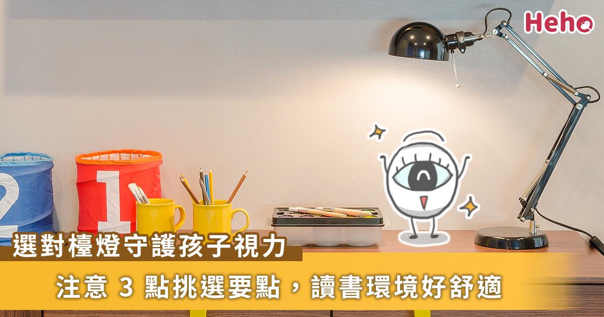 20201117_選對檯燈是好視力的開始!注意 3 點好檯燈要訣,讓孩子讀得舒服