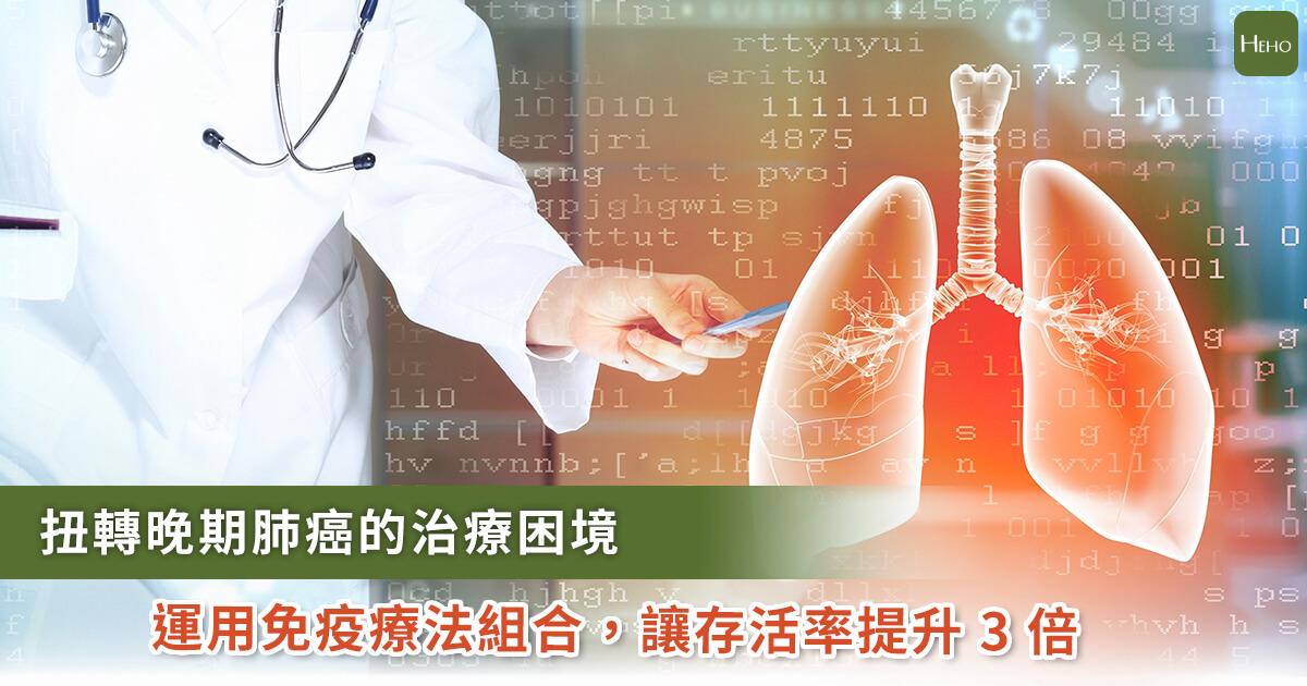 20201130_晚期肺癌別絕望!免疫療法組合讓8旬翁一年腫瘤縮小4倍