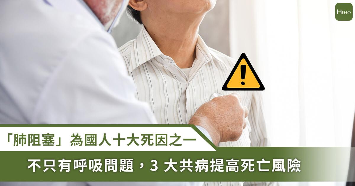 20201119_別以為「肺阻塞」只是呼吸問題!3大共病使它名列國人十大死因