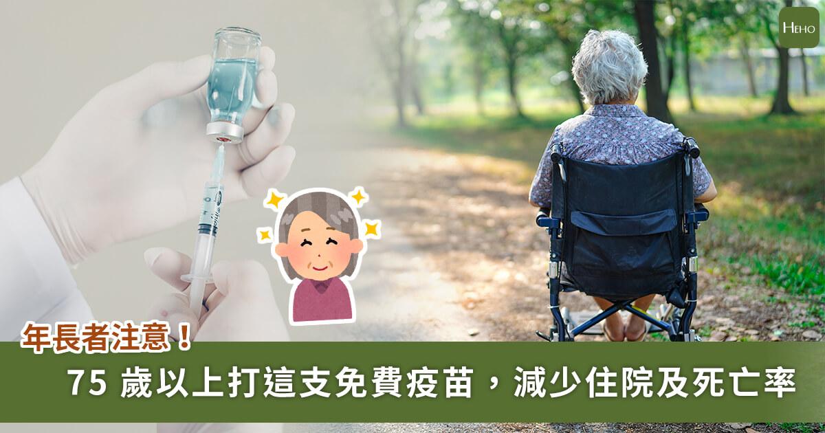 20201102_除流感疫苗,75歲以上還有這支免費疫苗!國內研究:癌症住院率降2成
