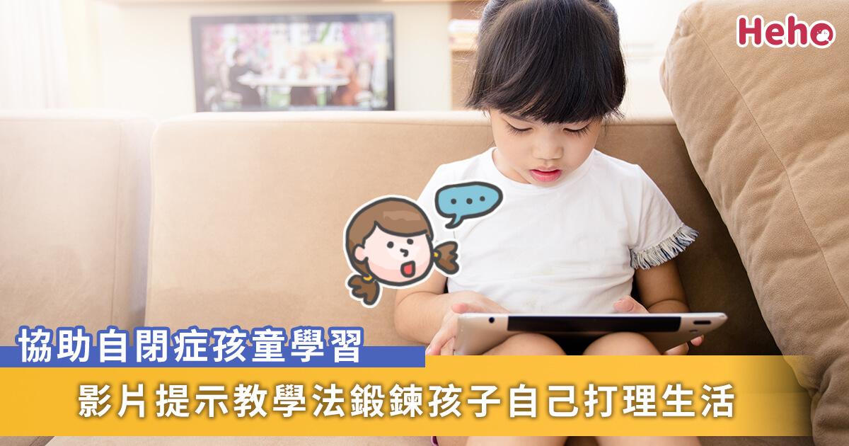 20201211_自閉症孩童生活適應難,研究:用影片提示來學可以更上手!