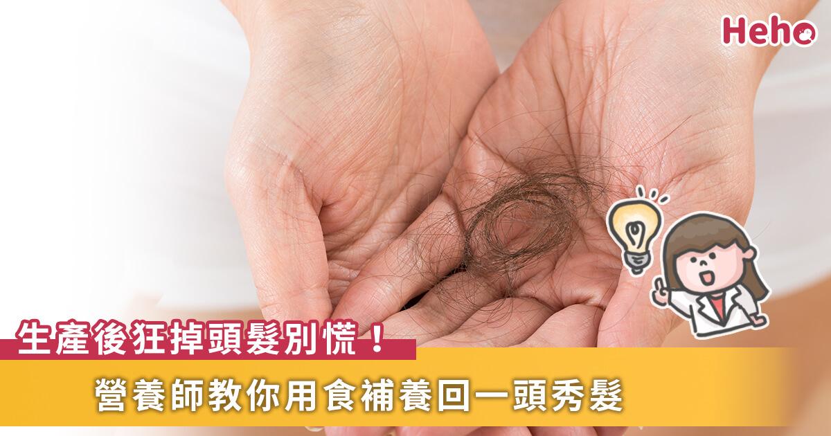 20201211_生產後的大改變:掉頭髮是正常的!怎麼補才會讓頭髮長回來?