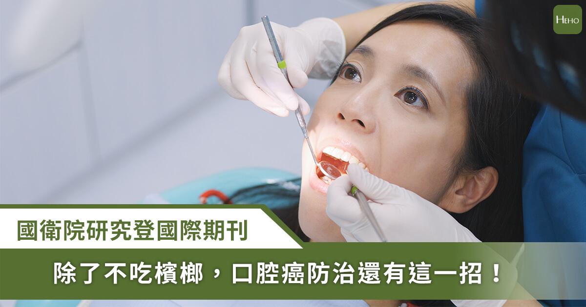 20201214_降低口腔癌風險,除不吃檳榔還有一招!國衛院研究登上國際期刊