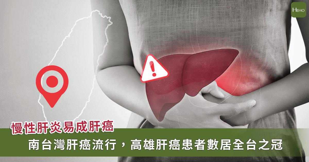 1215-肝臟_台灣