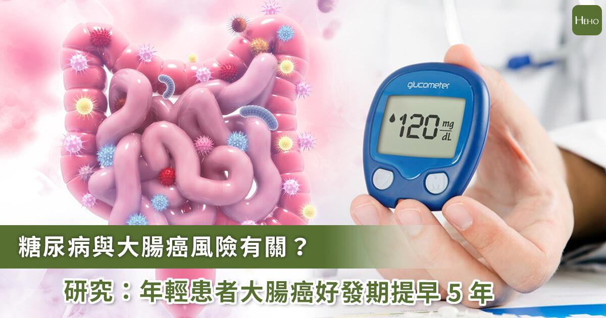 20201216_年輕糖尿病患者當心大腸癌!1200萬人研究:好發期會提前5年報到