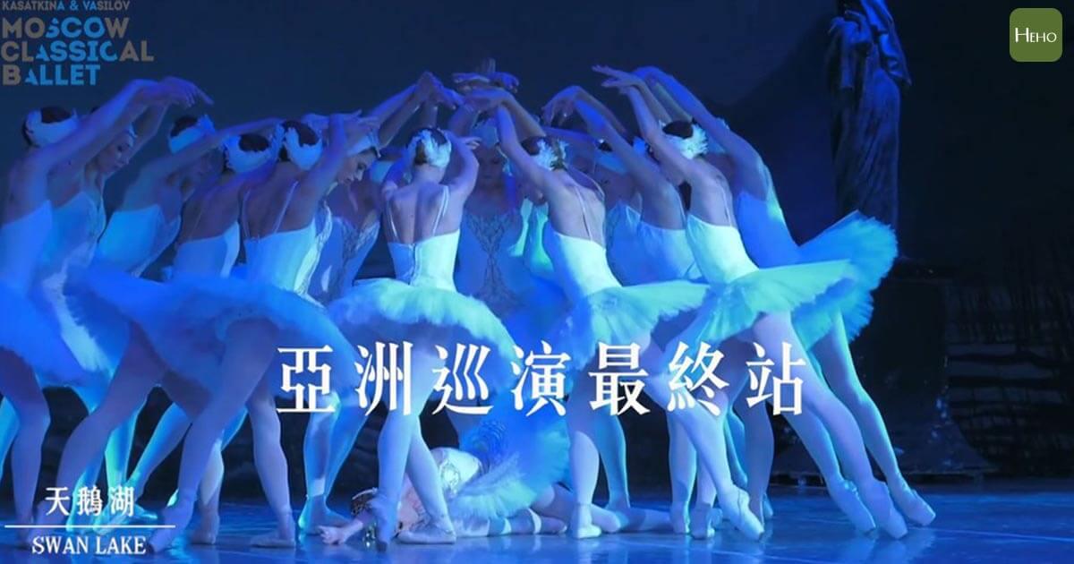 COVID19/俄羅斯芭蕾舞團4人來台表演前驗出確診!主辦單位宣布今晚首演取消