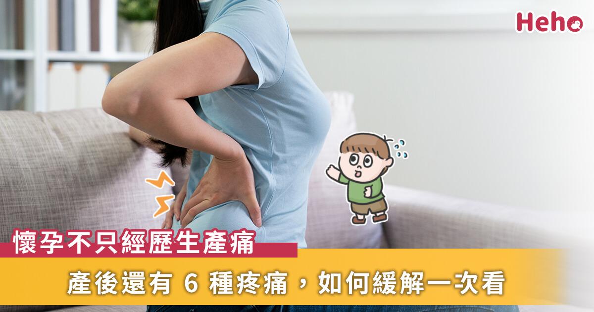 20201217_原來生小孩不只有生產痛!產後還有這6種疼痛會出現