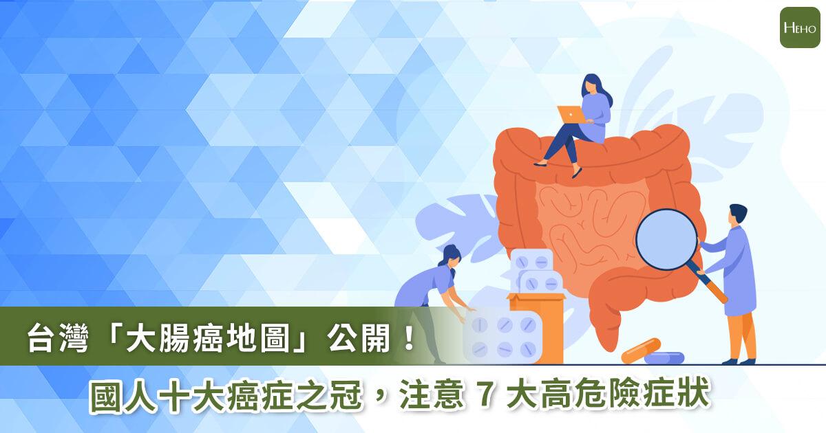 大腸癌-01