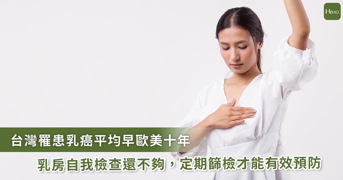 20201221_乳癌成全球最常見癌症!醫指出2大危險因子:預防靠自摸就太慢了