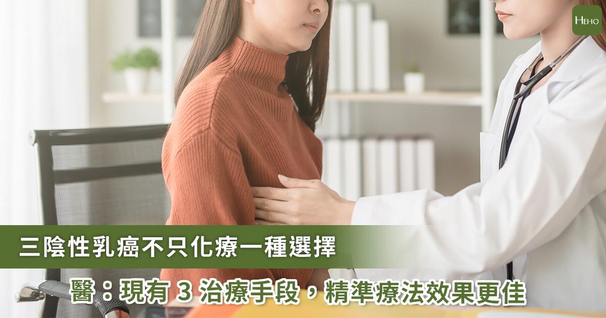 20201209_三陰性乳癌才不會難治療!乳癌名醫列3大選擇:精準療法效果更好