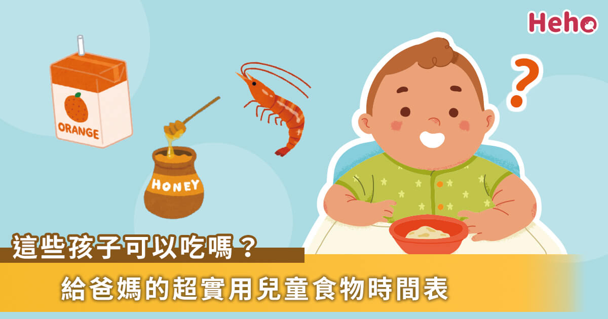 20201221_兒童食物時間表:蜂蜜、果汁、茶…這些食物要到幾歲才能吃?
