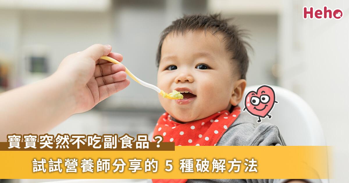 20201221_寶寶不愛吃副食品只喝奶五大原因 試試這些破解方法