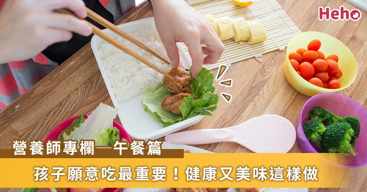 20201228_營養師專欄:小學生午餐便當這樣準備,營養最滿分!