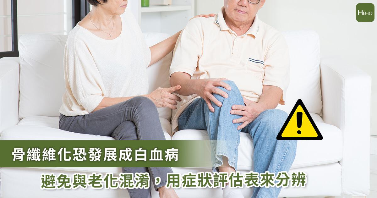 20201231_骨髓纖維化症狀易與正常老化混淆,醫:可用評分表協助評估症狀