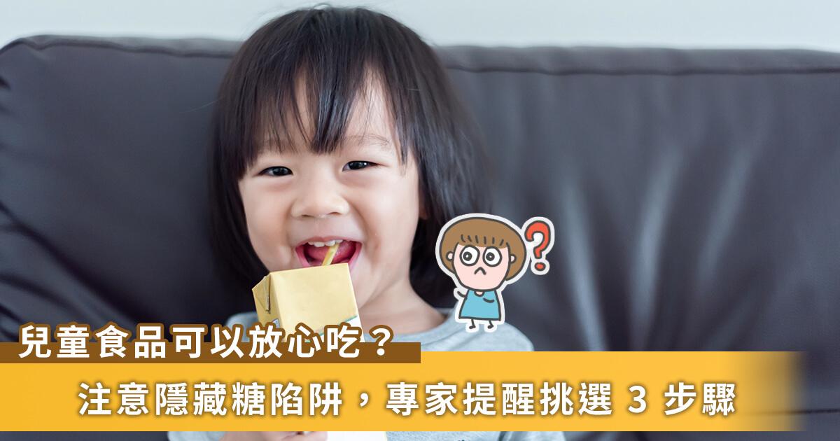 20201203_兒童食品給小孩吃安心嗎?專家點出糖超標問題 提醒爸媽挑選三步驟