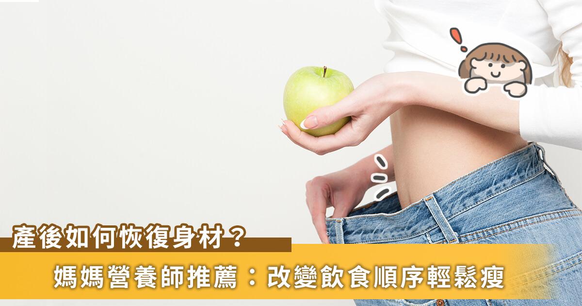 20201203_產後把握黃金六個月 媽媽營養師傳授無痛瘦身法