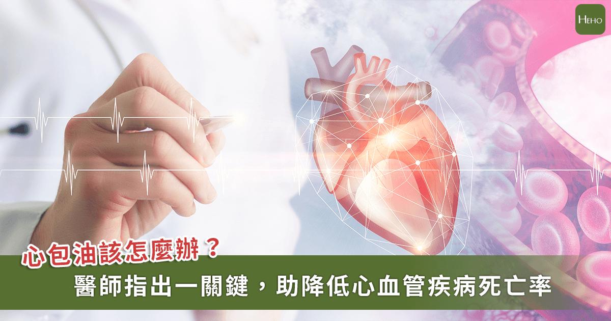 「心包油」讓心血管死亡率上升!心臟科名醫曝控制這項是關鍵