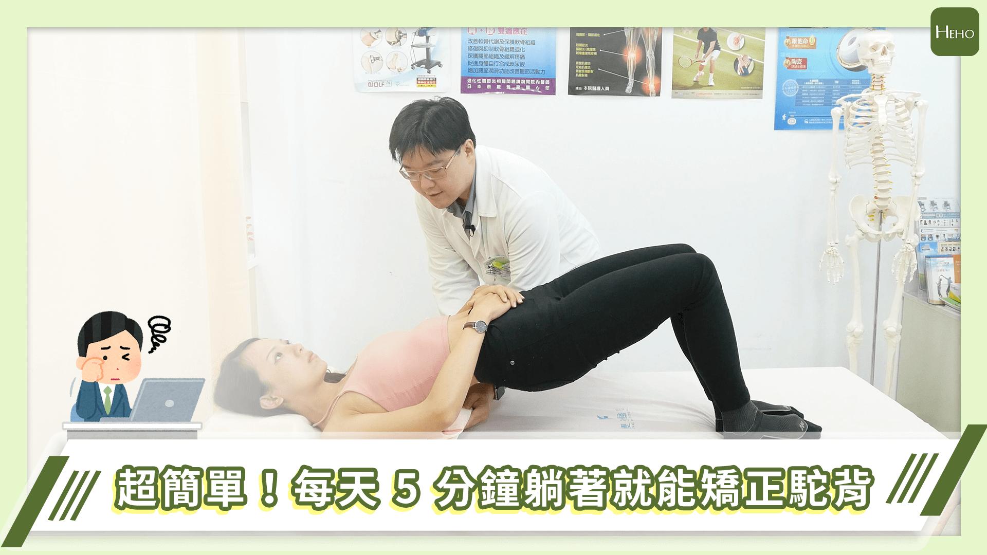 【影音】矯正駝背超簡單!醫師教你每天 5 分鐘躺著就能改善駝背