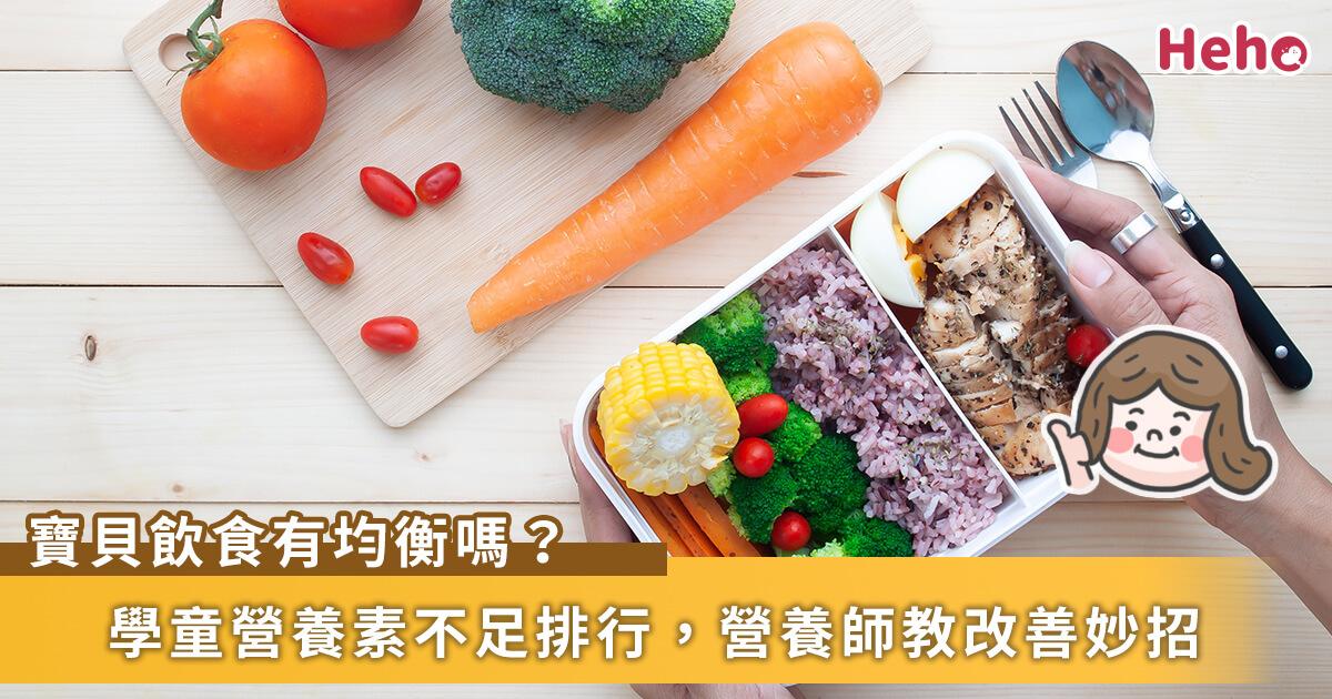 20210104_營養師:一張表看懂學童缺哪些營養素,跟著「我的餐盤」聰明吃