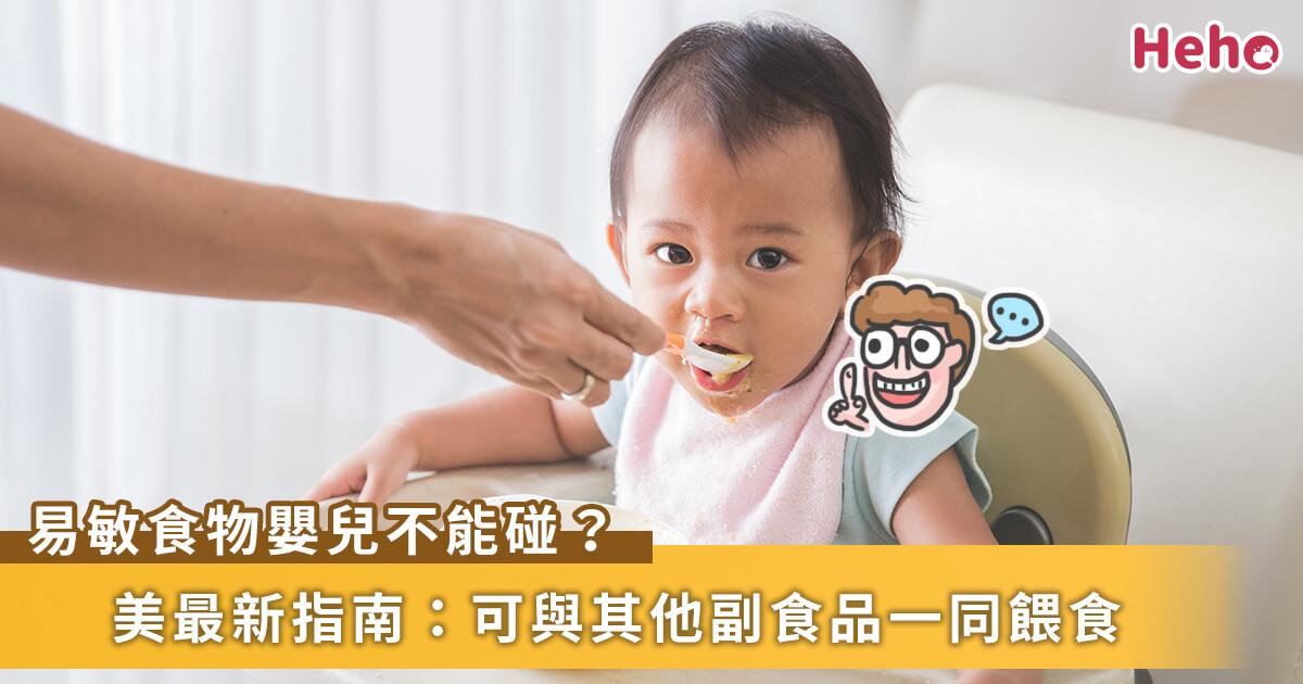 20210104_美國最新飲食指南:嬰兒副食品容易過敏來源不需延後給予