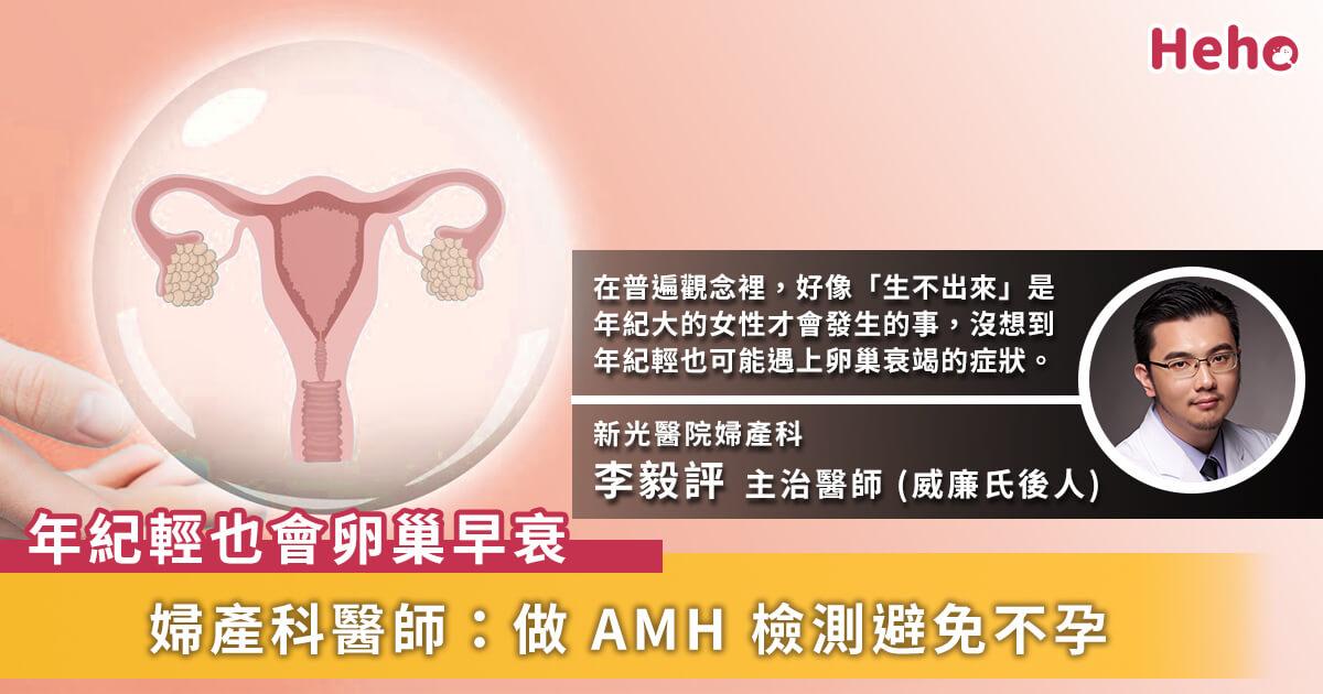 20210106_年輕就是本錢?20 多歲也會卵巢早衰!婦產科醫師:檢測AMH避免不孕