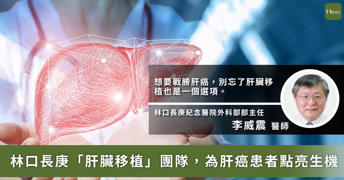 20201019_林口長庚「肝臟移植」團隊 為肝癌患者點亮生機
