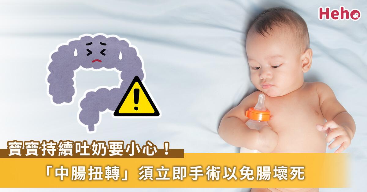 20210108_新生兒持續吐奶要警覺!「急性中腸扭轉」治療不及終生輸液