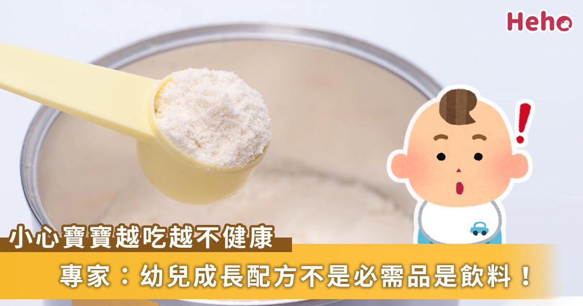 20210111_成長配方奶粉不是奶!專家:過多精緻糖+奶類不足,孩子更不健康!