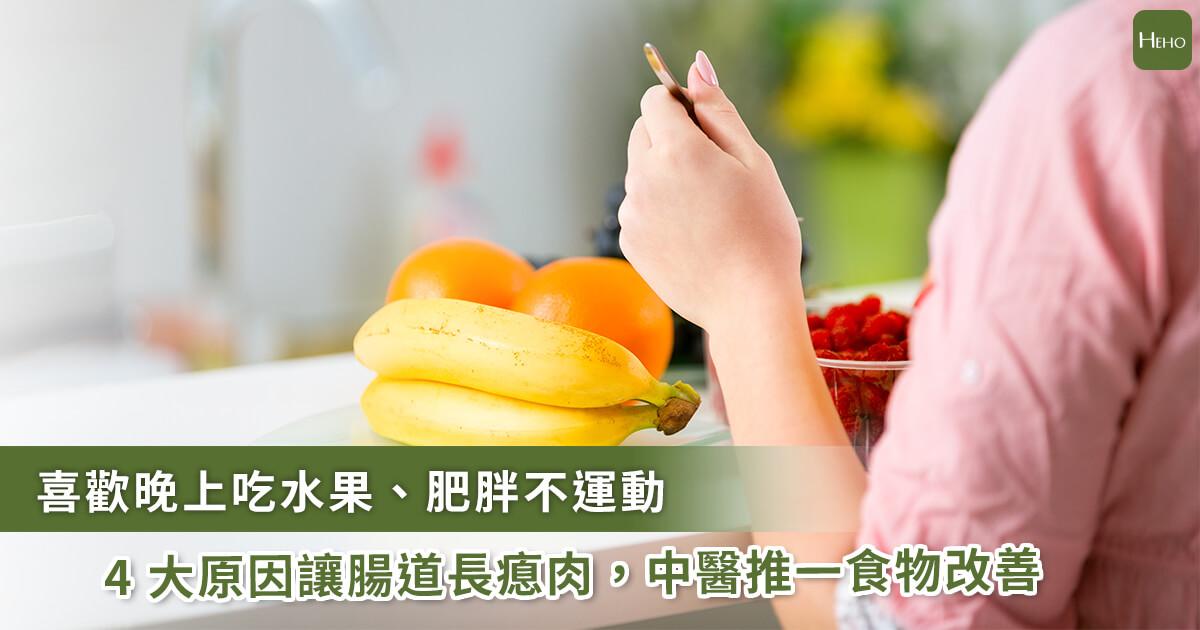 20210111_「晚上吃水果」4大壞習慣養成息肉體質!中醫推薦一食物還你健康腸胃