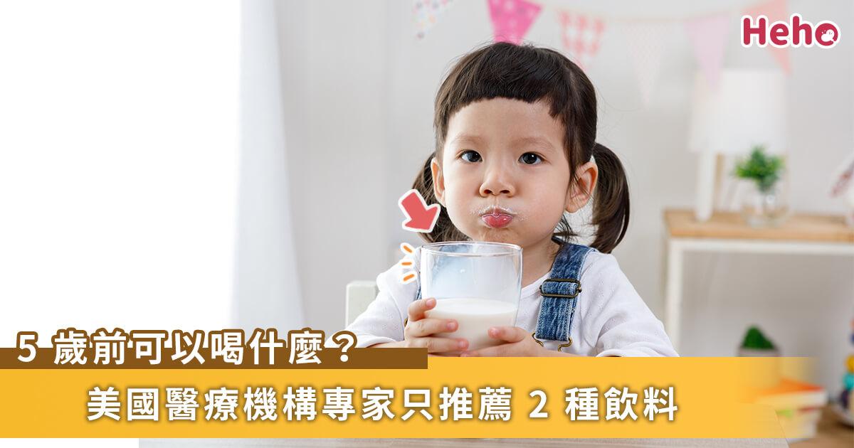 20210112_5歲之前孩子能夠喝什麼?美國4大醫療機構只推薦2種飲料