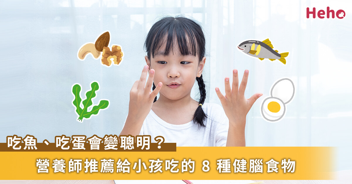 20210112_小孩這樣吃最聰明!營養師推薦 8 大健腦食物