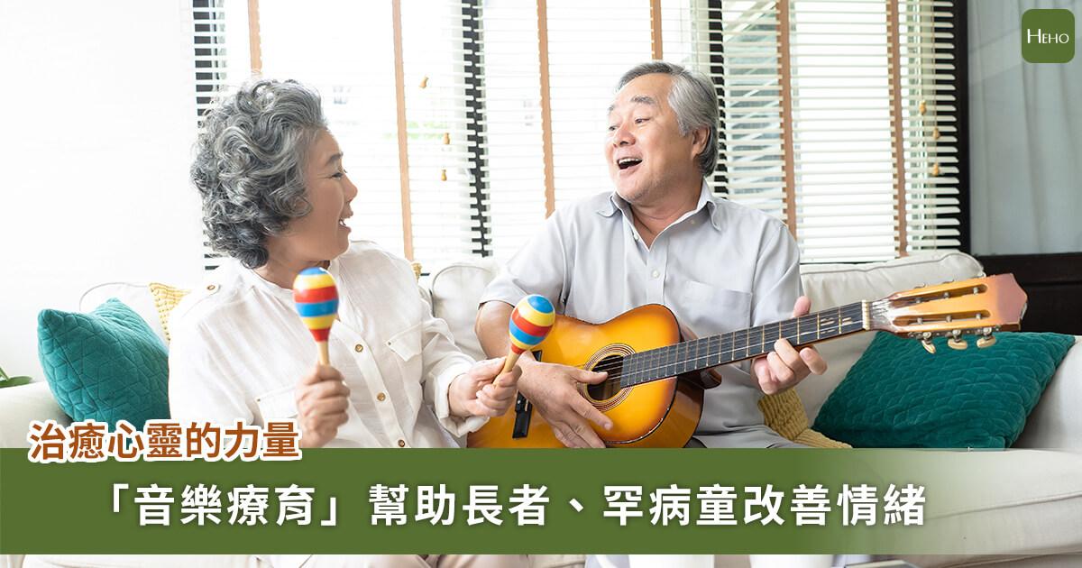 20210114_音樂療育長者、罕病童,研究:音樂可改善憂鬱程度