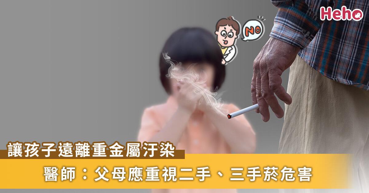 20210118_保護孩童遠離重金屬汙染 台大醫師姜至剛:父母應更重視二、三手菸危害