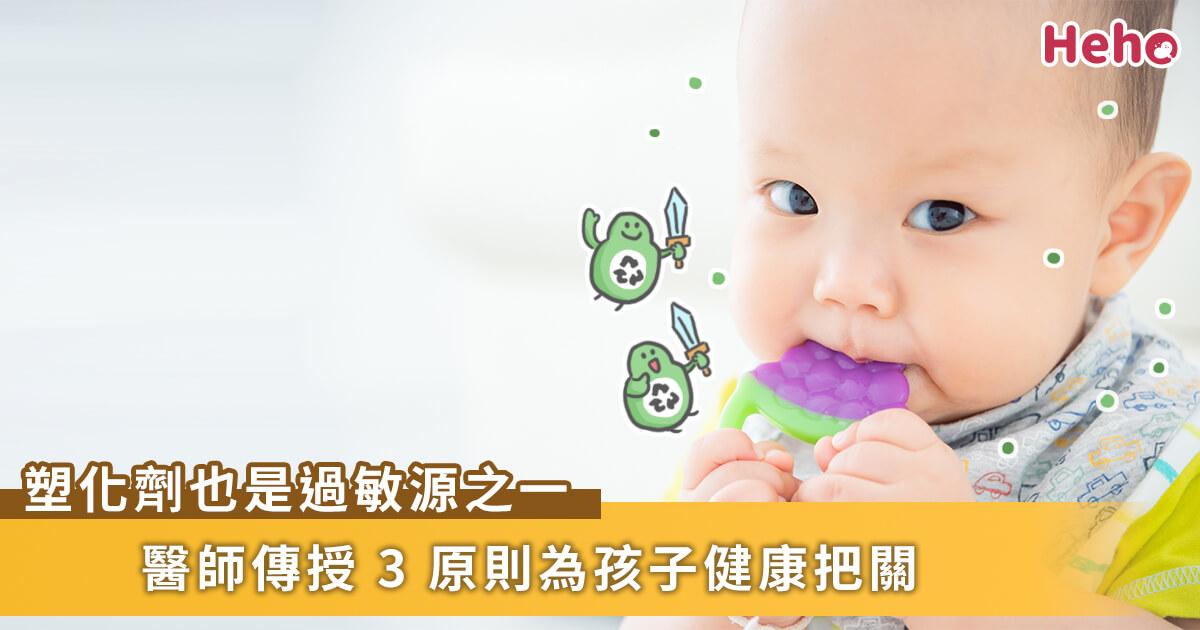 20210118_塑化劑是過敏來源?臺大毒理教授姜至剛教家長 3 原則替孩子把關